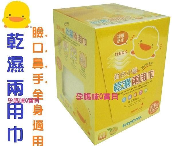 台灣製黃色小鴨乾濕兩用巾80抽~不含螢光劑.香料口鼻適用88248