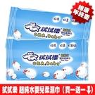 (買一送一)拭拭樂超純水嬰兒柔濕巾 15x20cm (20抽/包) 隨手包 濕紙巾   *維康