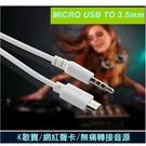 Micro USB to 3.5mm 轉換線/手機麥克風特殊音源線/行動KTV/手機K歌錄音線/AUX耳機接口-ZW