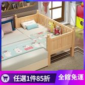 兒童床實木帶護欄男孩女孩床松木寶寶小孩床嬰兒床拼接床加寬定做【全館免運八折搶購】