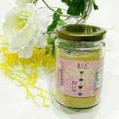 【薑公主】甘香薑茶(薑粉) 1罐(每罐100g)(含運)