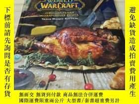 二手書博民逛書店World罕見of Warcraft: The Official