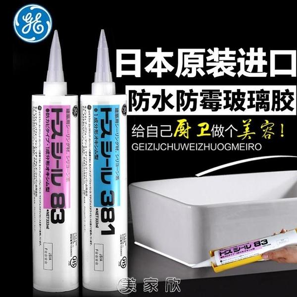【快速出貨】 日本進口東芝GE83玻璃膠防水防霉廚衛膠水家用中性硅膠密封膠透明 現貨快出