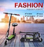 代駕電動滑板車 鋰電迷你兩輪摺疊代步電動自行車 小型電瓶車 智能生活館