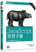 JavaScript 學習手冊 第三版