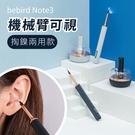 小米有品 蜂鳥bebird 機械臂可視 采耳棒 Note3 挖耳棒 採耳 掏耳 可視採耳棒 不求人 內視鏡