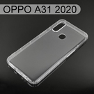 【ACEICE】氣墊空壓透明軟殼 OPPO A31 2020 (6.5吋)