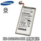 【免運費】三星 S8 原廠電池 G950F G9500 電池 EB-BG950ABE【附贈拆機工具】