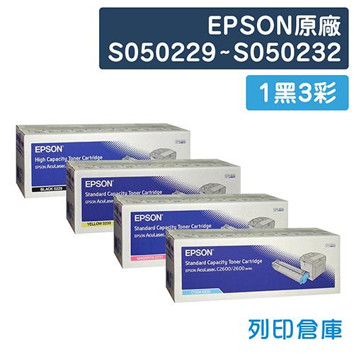 原廠碳粉匣 EPSON 四色優惠組 S050229/S050230/S050231/S050232 適用 EPSON AcuLaser C2600N