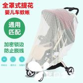 嬰兒推車蚊帳全罩式推車蚊帳加密網紗防蚊傘車bb車手推車蚊帳通用