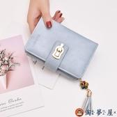 簡約錢包女短款時尚韓版可愛零錢包流蘇錢夾【淘夢屋】