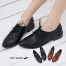 [Here Shoes]牛津鞋-MIT台...
