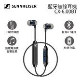 【結帳優惠+24期0利率】SENNHEISER 聲海 耳道式 藍牙無線耳機 CX-6.00BT