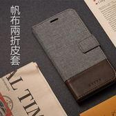MUXMA SONY索尼 XA2 XA2ULTRA 手機皮套 帆布 兩折 翻蓋 全包 支架 插卡 錢夾 磁釦 防摔 保護套