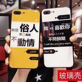 手機殼蘋果6s手機殼新款鋼化玻璃指環iPhone7 【時尚地帶】