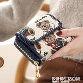 錢包女短款新款時尚韓版潮學生小清新女士可愛小錢包手拿零錢 設計師生活百貨
