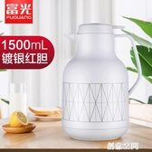 富光保溫水壺保溫壺家用熱水瓶大容量開水壺暖壺家用水壺保溫水瓶 NMS創意新品