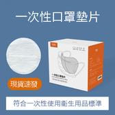 【口罩墊】一盒50入 三層過濾口罩墊片 一次性獨立包裝口罩貼片 防護墊 防菌過濾墊