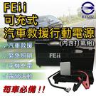 【小樺資訊】開發票 FEii EVK-10000 可充式汽車救援行動電源(內含打氣組) 機車