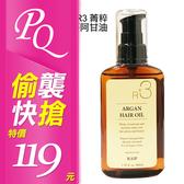 韓國 RAIP R3 菁粹摩洛哥阿甘油 100ml 免沖洗護髮【PQ 美妝】