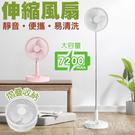 【現貨】伸縮風扇 折疊式USB風扇 桌面...