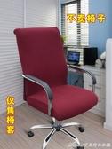 椅套辦公電腦椅子套老板椅套扶手座椅套布藝凳子套轉椅套連體彈力椅套 艾美時尚衣櫥