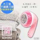 【KINYO】大三葉刀頭USB充電式除毛球機(CL-520)