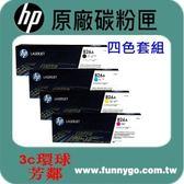 HP 原廠碳粉匣 四色套組 CF310A 黑 + CF311A 藍 + CF312A 黃 + CF313A 紅 (826A)