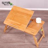 電腦桌 與竹同筆記本電腦桌家用簡易可升降折疊宿舍懶人桌小桌子床上書桌T
