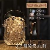 玻璃冰桶冰夾創意紅酒啤酒保溫桶家用歐式冰鎮香檳桶【全館免運】