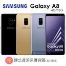 SAMSUNG  Galaxy A8(2018) 4G/32G  贈9H鋼化玻璃貼
