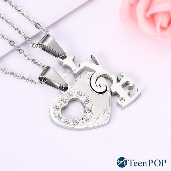 情侶項鍊 對鍊 ATeenPOP 鋼項鍊 甜蜜在一起 一對價格 多款任選 情人節推薦