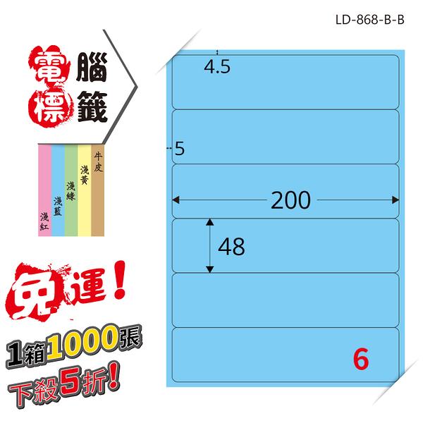 longder 龍德 電腦標籤紙 6格 LD-868-B-B  淺藍色 1000張  影印 雷射 噴墨 三用 標籤 出貨 貼紙