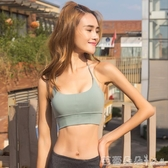 細肩帶瑜伽運動文胸女背心式吊帶聚攏防震美背內衣跑步健身bra夏【快速出貨】