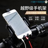 黑五好物節腳踏車手機架單車固定支架通用型【洛麗的雜貨鋪】