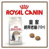 法國皇家-絕育老貓(12歲以上)S30+12-2kg*2包(A012R02-1)