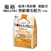 TOMA-PRO優格高齡犬-鮭魚+馬鈴薯熟齡養生配方 3.3lb/1.5kg