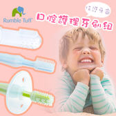 美國 Rumble Tuff 乳牙3階段訓練牙刷組