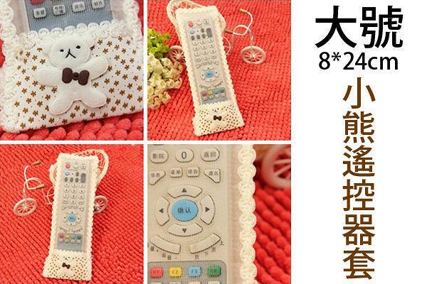 可愛小熊田園鄉村蕾絲電視空調遙控器套 遙控器袋 遙控器罩 大號【SV2686】BO雜貨