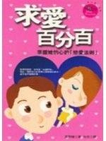 二手書博民逛書店 《求愛百分百》 R2Y ISBN:9577335322│富田隆