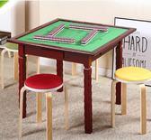 折疊式麻將桌家用簡易棋牌桌手動麻雀台餐桌兩用麻將桌伸縮桌架igo   良品鋪子