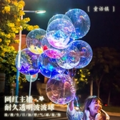 網紅氣球透明耐久波波球婚慶節慶裝飾品LED彩燈球氦氣飄空氣球 三角衣櫃