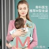 嬰兒背巾新生兒初生寶寶背帶外出簡易多功能前抱式抱娃神器 一米陽光