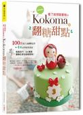 繽紛細緻!看了就想跟著做のKokoma翻糖甜點