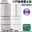 【信源】475公升【HITACHI 日立 日本原裝 變頻六門電冰箱】 RSF48GJ / R-SF48GJ