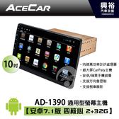 【ACECAR】AD-1390 10吋通用型CarPlay安卓雙系統螢幕主機*藍芽+導航+安卓互連