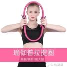 普拉提圈瑜伽魔力圈裝備瑜珈環健身器材瘦大腿神器美腿達摩輪YYP ciyo黛雅