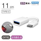 ZMI 紫米Type-C USB 3.0 OTG 數據線 (AL271)
