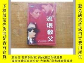 二手書博民逛書店罕見流氓教父Y12980 鄭爽 二十一世紀出版社 出版2004