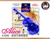 【小麥老師樂器館】低音大提琴弦【A182】 低音大提琴套弦 Alice A1000